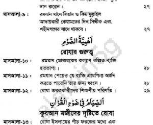 রমযানের ফযীলত গুনাহ মাফের মাস pdf বই