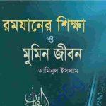 রমযানের শিক্ষা ও মুমিন জীবন pdf বই ডাউনলোড