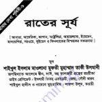 রাতের সূর্য pdf বই ডাউনলোড