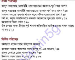 রাসূল যেভাবে রমজান যাপন করেছেন pdf বই
