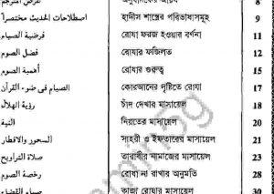 রোযার মাসায়েল pdf বই ডাউনলোড