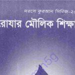 রোযার মৌলিক শিক্ষা pdf বই ডাউনলোড