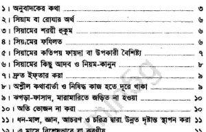 রোযার ৭০টি মাসায়েল pdf বই ডাউনলোড