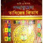 লজ্জাতুন্নেছা তাবিজের কিতাব pdf বই ডাউনলোড