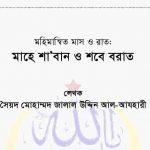 শাবান ও শবে বরাত pdf বই ডাউনলোড