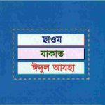 সাওম যাকাত ঈদুল আযহা pdf বই ডাউনলোড
