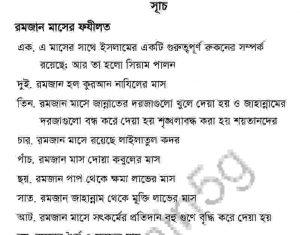 সিয়াম ও রমজান pdf বই ডাউনলোড