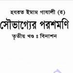 সৌভাগ্যের পরশমণি ৩য় খন্ড pdf বই ডাউনলোড