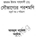 সৌভাগ্যের পরশমণি ৪র্থ খন্ড pdf বই ডাউনলোড
