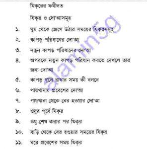 হিসনুল মুসলিম pdf বই ডাউনলোড