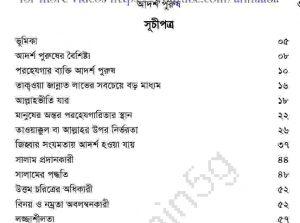আদর্শ পুরুষ pdf বই ডাউনলোড