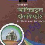 আদিল্লাহুল হানাফিয়্যাহ pdf বই ডাউনলোড