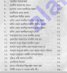 ইমাম মানবো কেন pdf বই ডাউনলোড