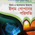 ইলম গোপনের পরিণতি pdf বই ডাউনলোড