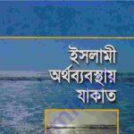 ইসলামী অর্থব্যবস্থায় যাকাত pdf বই ডাউনলোড