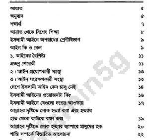 ইসলামী দন্ডবিধি pdf বই ডাউনলোড
