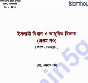 ইসলামী বিধান ও আধুনিক বিজ্ঞান pdf বই ডাউনলোড
