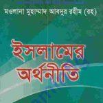 ইসলামের অর্থনীতি pdf বই ডাউনলোড