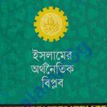 ইসলামের অর্থনৈতিক বিপ্লব pdf বই ডাউনলোড