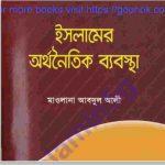 ইসলামের অর্থনৈতিক ব্যবস্থা pdf বই ডাউনলোড