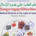 ইসলামের আলোকে চিকিৎসা বিজ্ঞান pdf বই ডাউনলোড