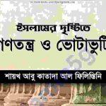 ইসলামের দৃষ্টিতে গণতন্ত্র ও ভোটাভুটি pdf বই