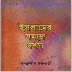 ইসলামের সমাজ দর্শন pdf বই ডাউনলোড