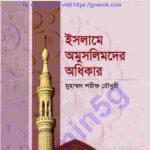 ইসলামে অমুসলিমদের অধিকার pdf বই ডাউনলোড