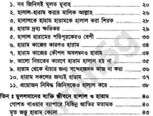 ইসলামে হালাল ও হারাম pdf বই ডাউনলোড