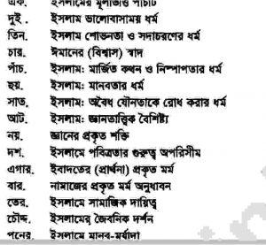 ইসলাম ও জ্ঞানতত্ত্ব pdf বই ডাউনলোড