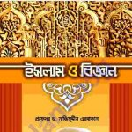ইসলাম ও বিজ্ঞান pdf বই ডাউনলোড