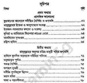 উসওয়ায়ে রাসুলে আকরাম (সাঃ) pdf বই ডাউনলোড