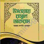উসওয়ায়ে রাসুলে আকরাম সাঃ pdf বই ডাউনলোড