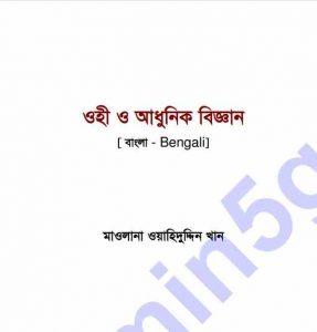ওহী ও আধুনিক বিজ্ঞান pdf বই ডাউনলোড
