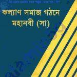 কল্যাণ সমাজ গঠনে মহানবী pdf বই ডাউনলোড