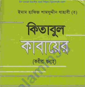 কিতাবুল কাবায়ের pdf বই ডাউনলোড