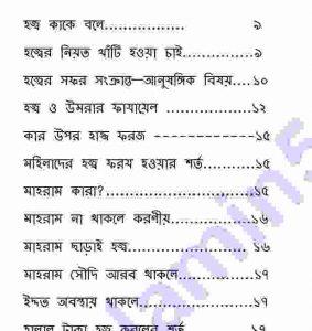 কিতাবুল হজ pdf বই ডাউনলোড