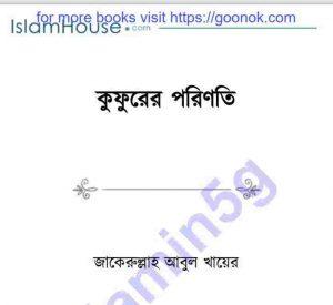 কুফরের পরিণতি pdf বই ডাউনলোড