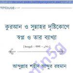 কুরআন ও সুন্নাহর দৃষ্টিকোণে স্বপ্ন pdf বই ডাউনলোড