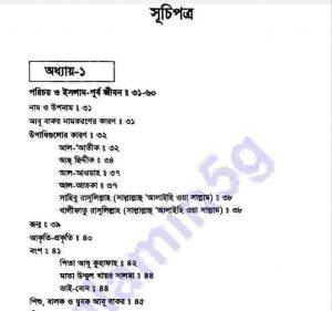 খলিফা আবু বকর সিদ্দীক (রা.) জিবনী pdf বই ডাউনলোড সূচীপত্র