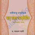 খলিফা আবু বকর সিদ্দীক (রা.) জিবনী pdf বই ডাউনলোড