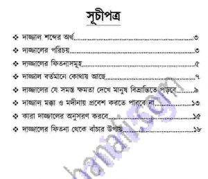 দাজ্জাল ও ইসলাম pdf বই ডাউনলোড