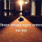 নামাজে মধুরতা আস্বাধন pdf বই ডাউনলোড
