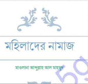 মহিলাদের নামাজ pdf বই ডাউনলোড