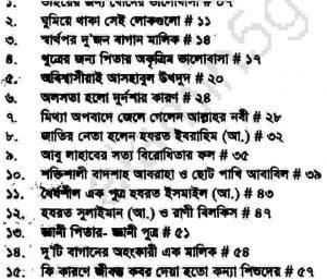 শিশুতোষ আল কুরআনের গল্প pdf বই ডাউনলোড