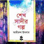 শেখ সাদীর গল্প pdf বই ডাউনলোড