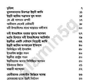 অভিশপ্ত ইহুদীর ইতিহাস pdf বই ডাউনলোড সুচীপত্র