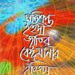 অভিশপ্ত ইহুদীর ইতিহাস pdf বই ডাউনলোড