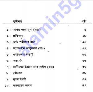 আট শহীদের বাবা pdf বই ডাউনলোড সুচীপত্র