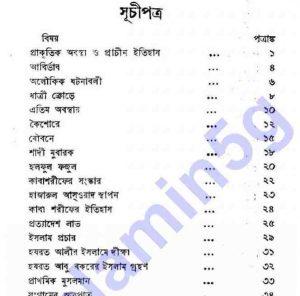 আরবের আলো pdf বই ডাউনলোড  সুচিপত্র
